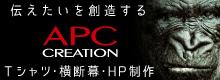 三重県鈴鹿市のホームページ作成会社株式会社APCクリエーション